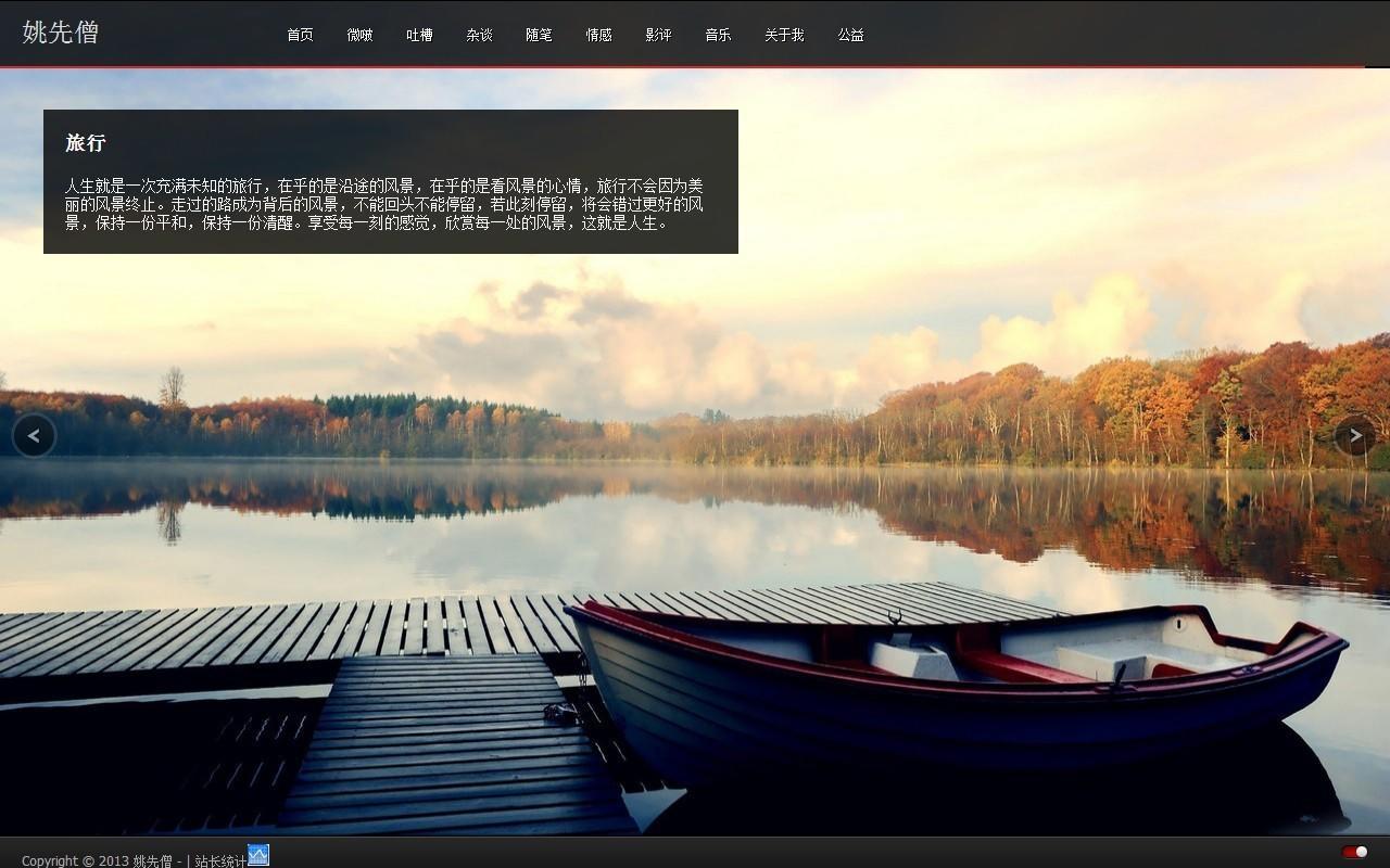 【博客主题】全屏图片展示wordpress主题 Axis