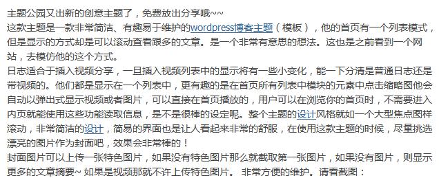【博客主题】平衡日志wordpress主题下载