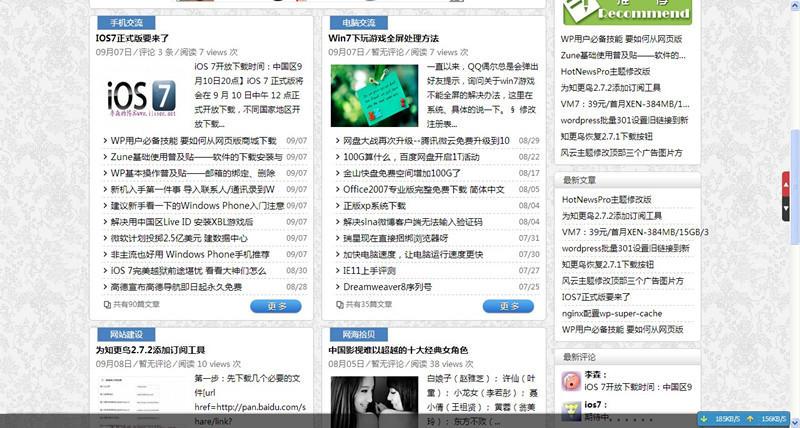 【博客主题】知更鸟最新主题2.7.2修正版 来自李森博客