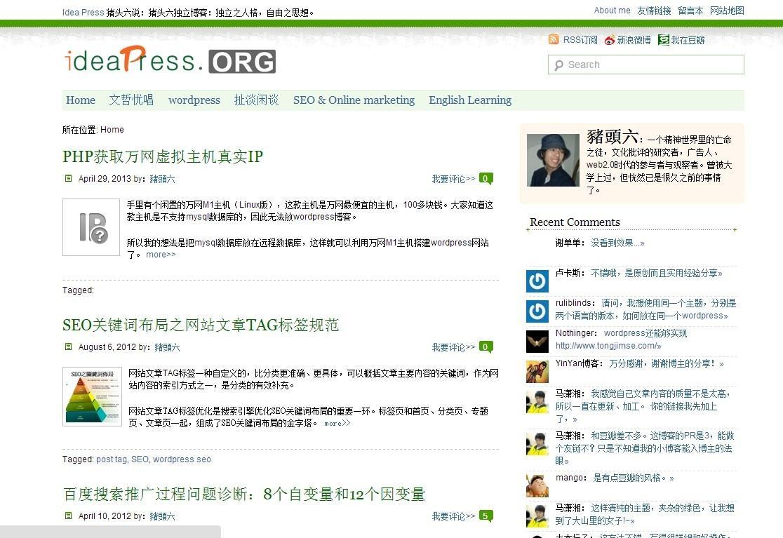 【博客主题】国人原创双栏:Ideapress