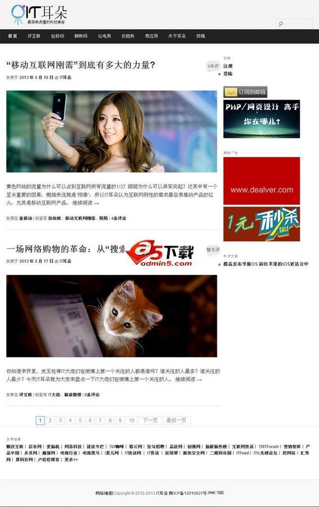 【博客主题】中文博客主题IT耳朵 Twenty Eleven修改版