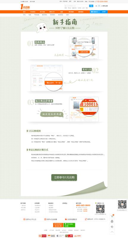 【php】云购cmsV3.0,一元云购cms最新商业版