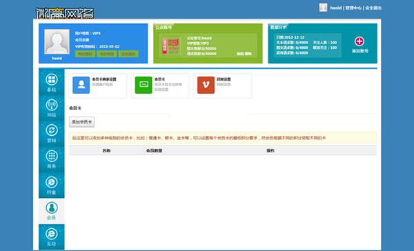 【php】微信公众平台20140430稳定版,功能全,接口新,整合微信支付
