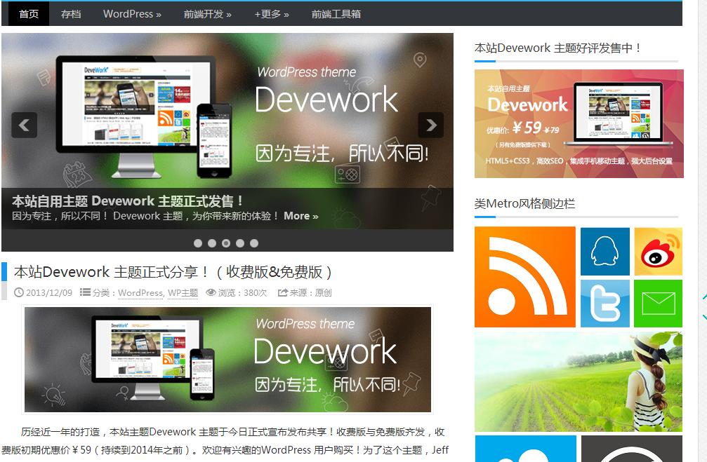【博客主题】科技博客主题Devework