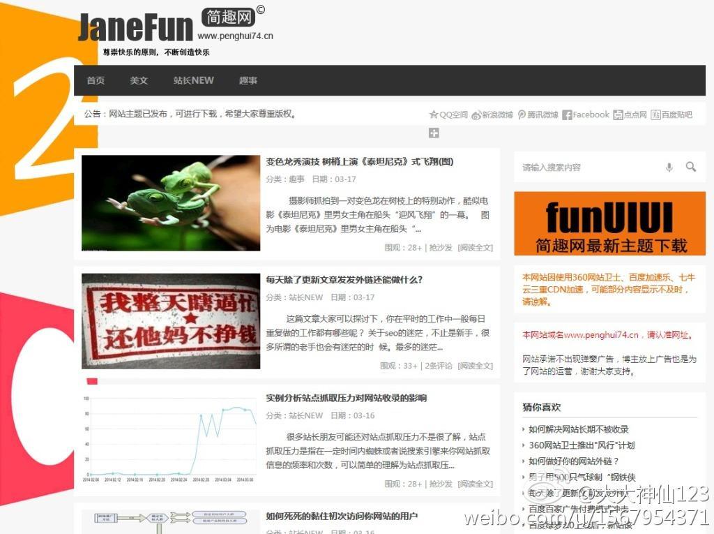 【博客主题】中文博客主题funUIUI主题