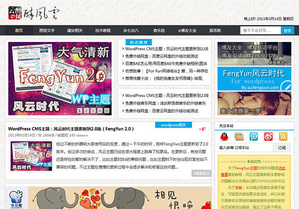 【CMS主题 】 FengYun 2.0主题
