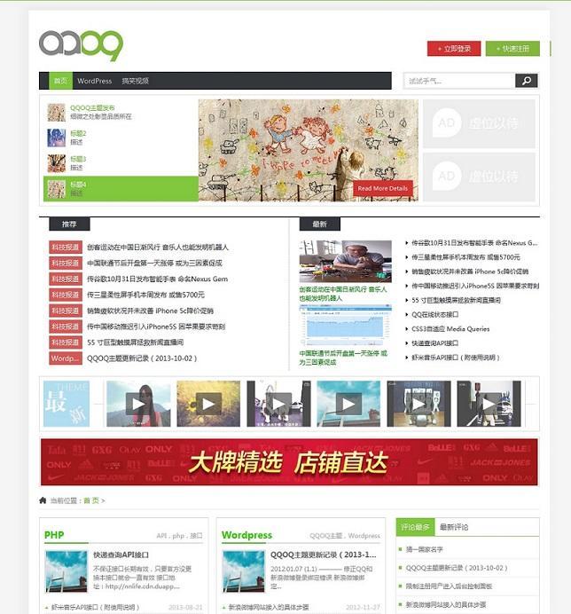 【cms主题】国人cms主题qqoq