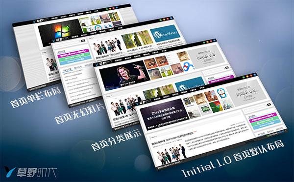 【cms主题】个性化wordpress主题:草野时代主题 INITIAL 1.0