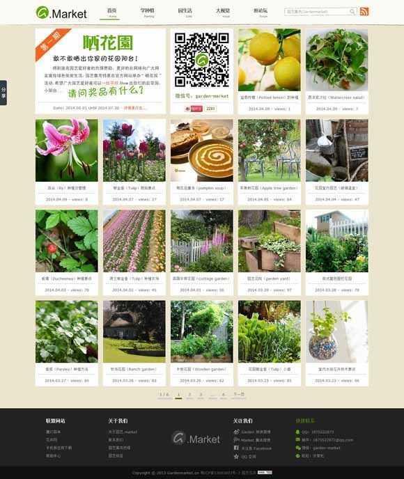 【cms主题】图片展示主题farmer主题 适合展示站