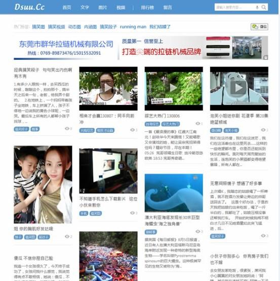 【图片主题】浅蓝分享型瀑布流主题Dssu
