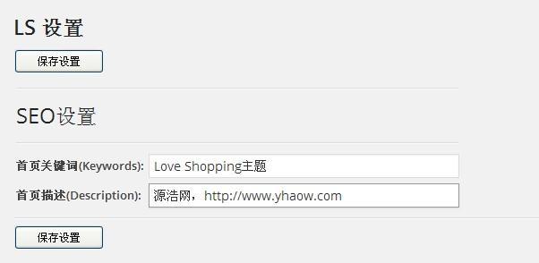 【淘宝主题】Love Shopping 爱购物主题