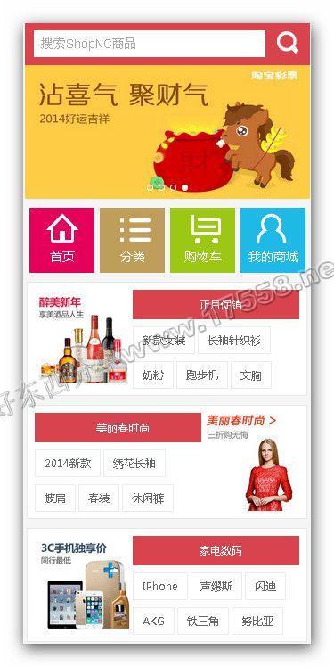 【php】ShopNC多用户【B2B2C】电商平台系统(带WAP功能)