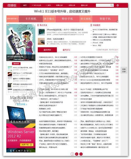 【PHP】仿IT之家织梦整站程序(红蓝版)