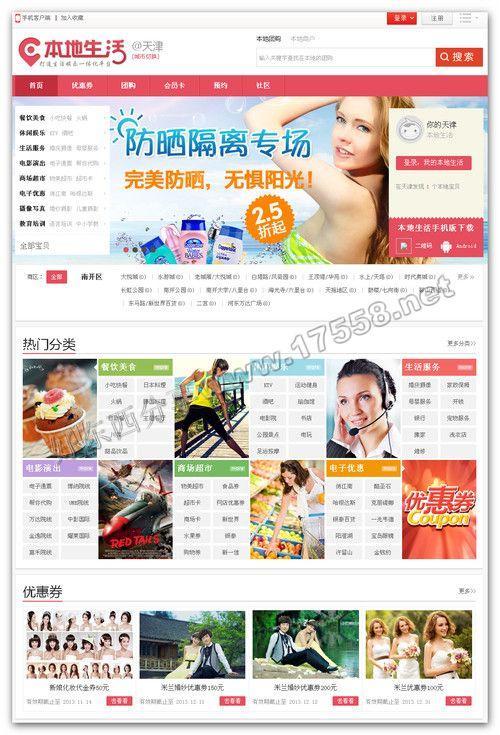 【PHP】ShopNC本地生活o2o网站系统