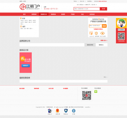 【php】江湖家居门户v5.0至尊版,12套商业模版+分站模板+3G手机版+app