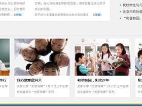 【企业主题】学校教育网站主题 史家小学主题