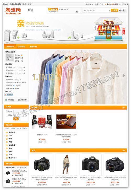 【PHP】ShopNC多用户C2C商城系统(仿淘宝风格)