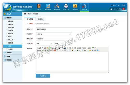 uimaker精美后台管理系统模版(html源文件)