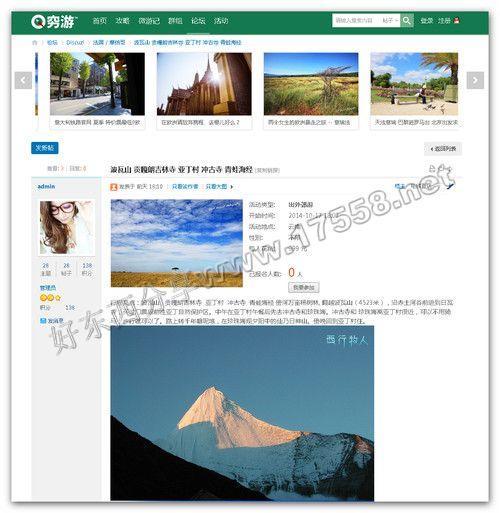 【Discuz!模版】仿穷游网旅游门户模版(UTF8商业版)