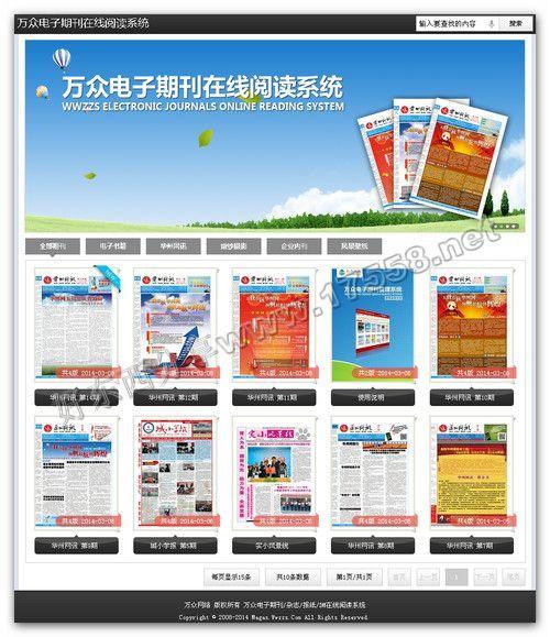 【PHP源码】万众电子期刊在线阅读系统(UTF8)
