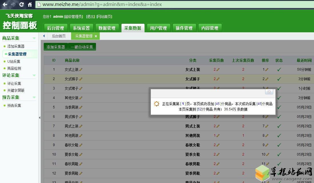 【php】美折网飞天侠淘宝客破解版+折800最新模版带演示站