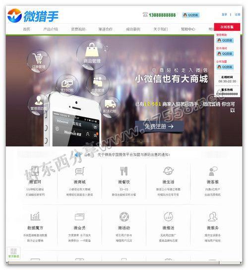 【PHP】微信猎手-微信营销公众平台系统(新增在线客服)