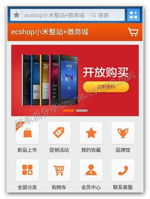 【PHP】ECshop仿小米商城B2C网站程序(带WAP)