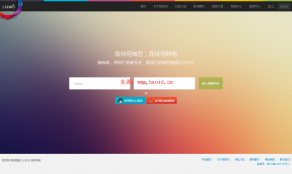 【php】138WO微我网多用户微信营销平台系统高级版