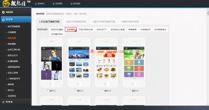 6月22日最新微乾隆多用户微信营销平台系统源码商业版