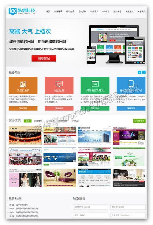 【php】漂亮大气的网络设计公司整站程序(dedecms)