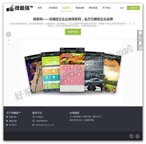 【PHP】微最强微信公众智能服务平台程序