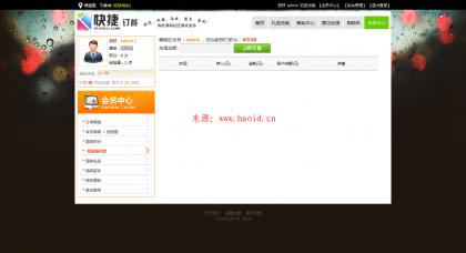 最新快捷网上订餐系统V3.6多店多城市完美版,微信外卖订餐系统