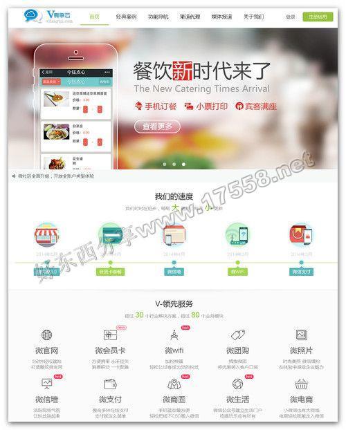 【php】某多用户微信公众平台20140630运营版源码