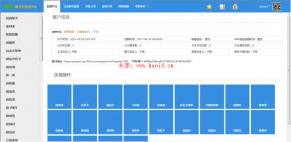 微信管家7月稳定版,2014最新微信公众平台源码,完全免费下载