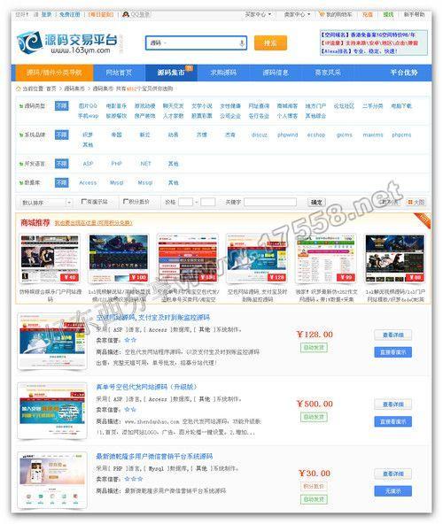 【PHP】仿163ym源码交易平台网站程序