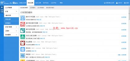 微动力微信公众平台WQ_V3.0-20140729版,微擎商业版内核