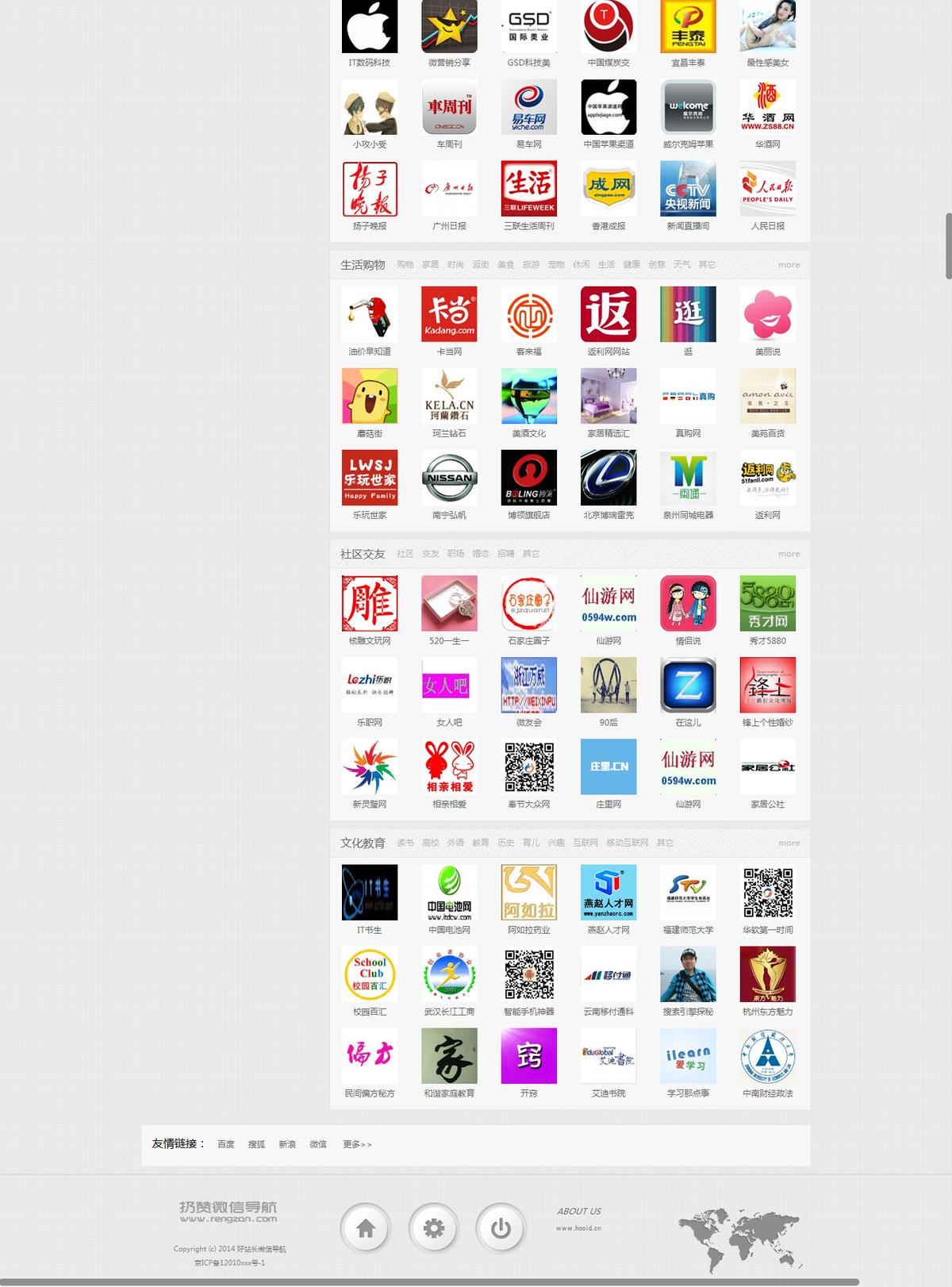 最新微信公众号导航源码,仿扔赞网,微信公众账号推广平台完全免费下载
