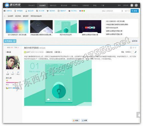【Discuz!X3模版】设计漂亮的图片素材类网站模板