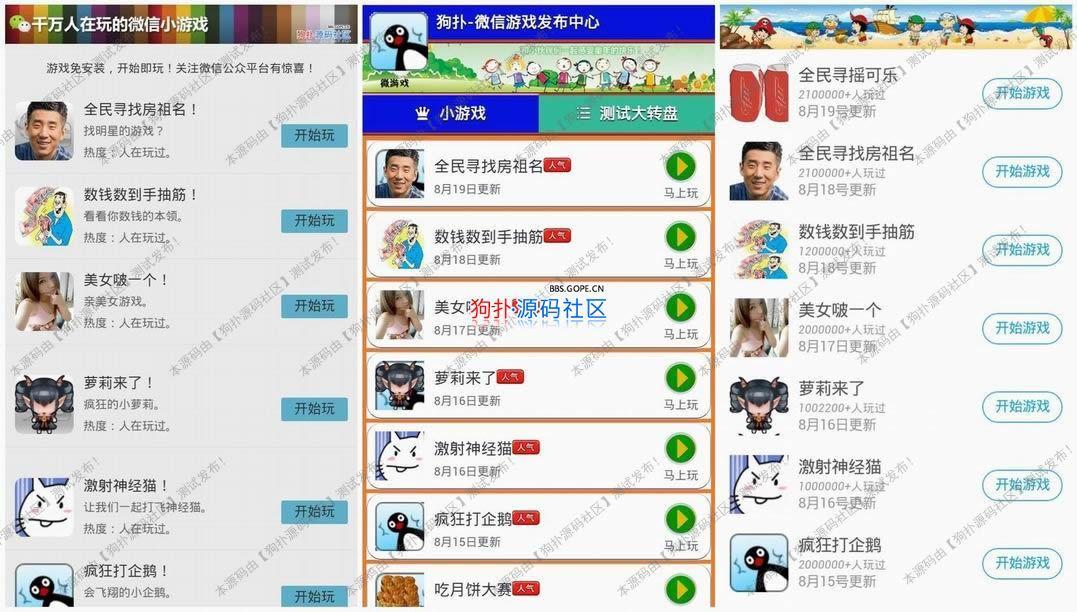 微信小游戏|微信朋友圈小游戏源码合集,80套,3套模板,纯静态[HTML5]