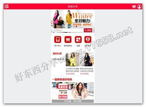 【PHP】ECshop仿韩都衣舍2014风格B2C整站程序(带手机版)