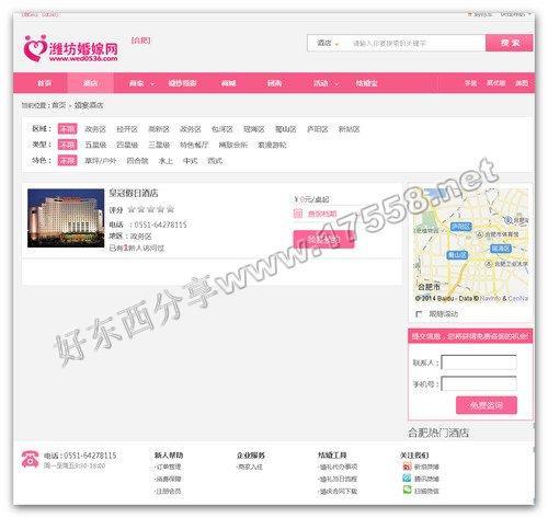 【php】某婚庆门户系统V2.0(含手机版+团购+结婚宝+商城)