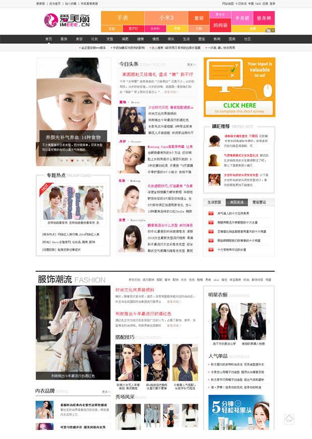 【php源码】精品女性门户网站-爱美丽整站