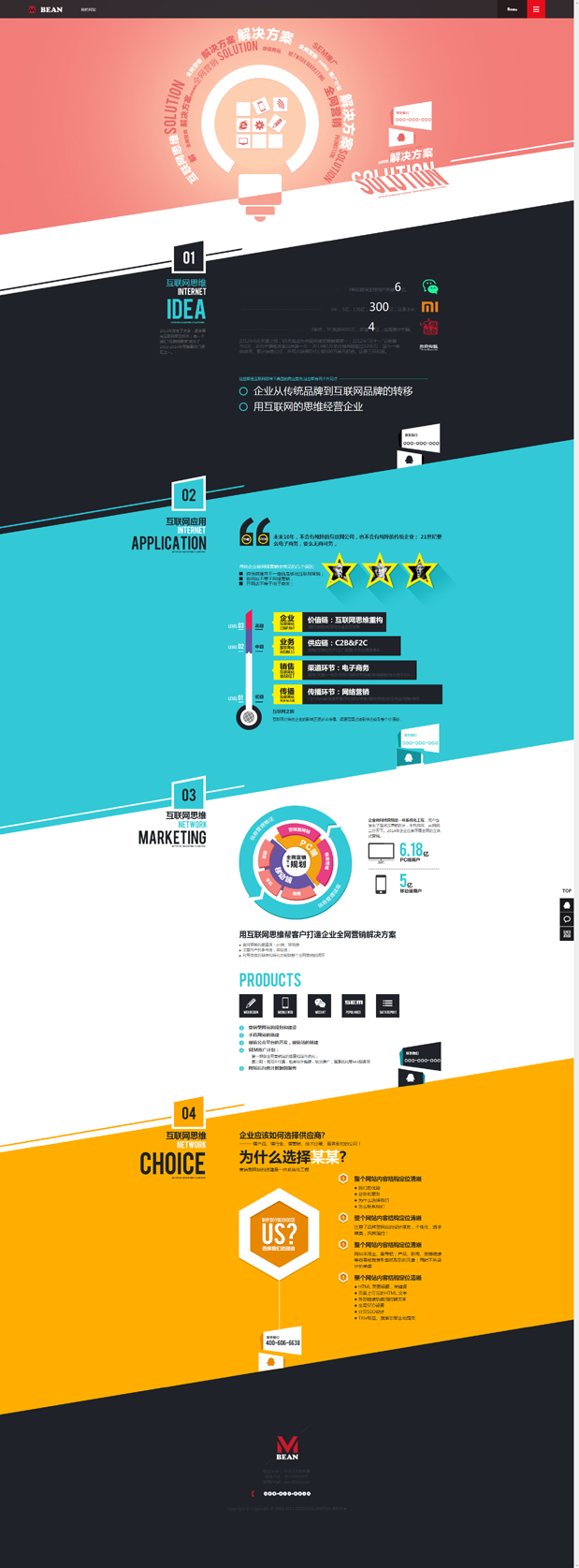 【HTML5】高端网络公司网站源码