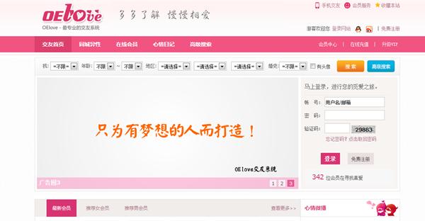【php源码】奥壹Oelove婚恋交友系统商业版V3.5.R41218