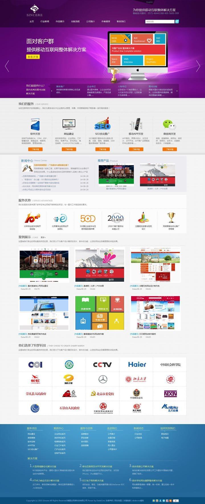 【织梦模板】非常高大上的设计网络公司源码HTML5+CSS3扁平化