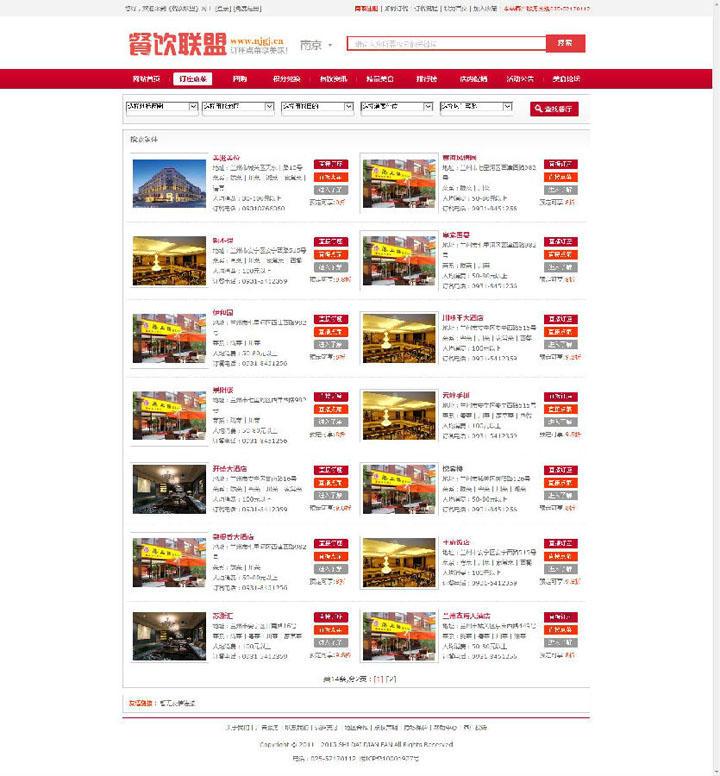 【php源码】餐饮联盟在线订餐订包间精品源码