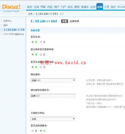 【Discuz!插件】品牌123 商业版2.007Discuz!插件