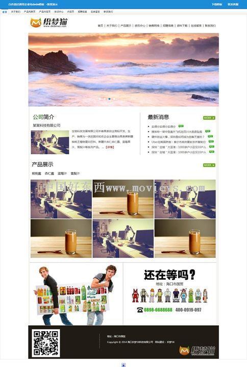 【织梦模板】白色简洁通用企业站