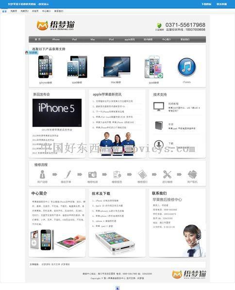 【织梦模板】苹果手机维修类模板