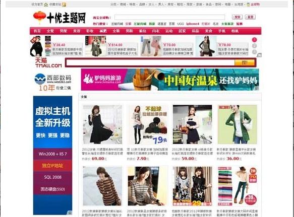 【淘宝主题】i-tongyong 国人原创wordpress淘宝客主题